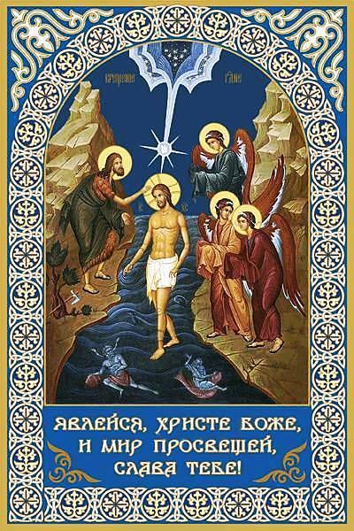 Открытка Крещения Господня