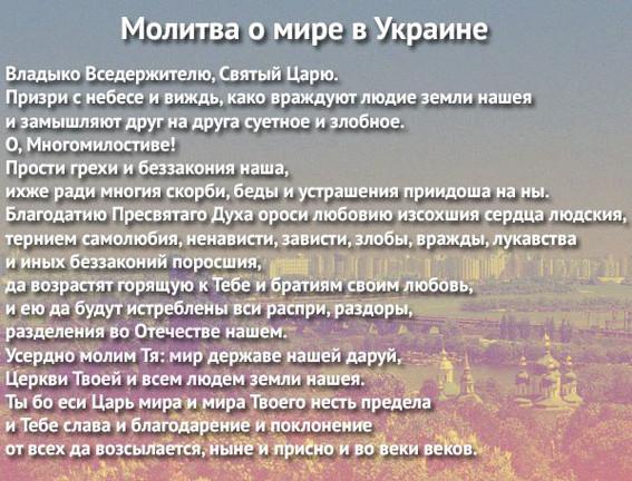 Морлитва о мире в Украине