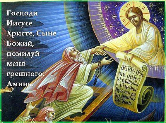 Молитва Иисусова 2