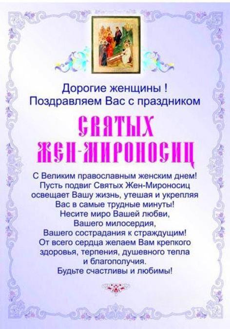 Праздник Жен-мироносиц