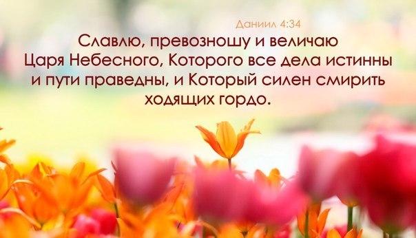 Славлю