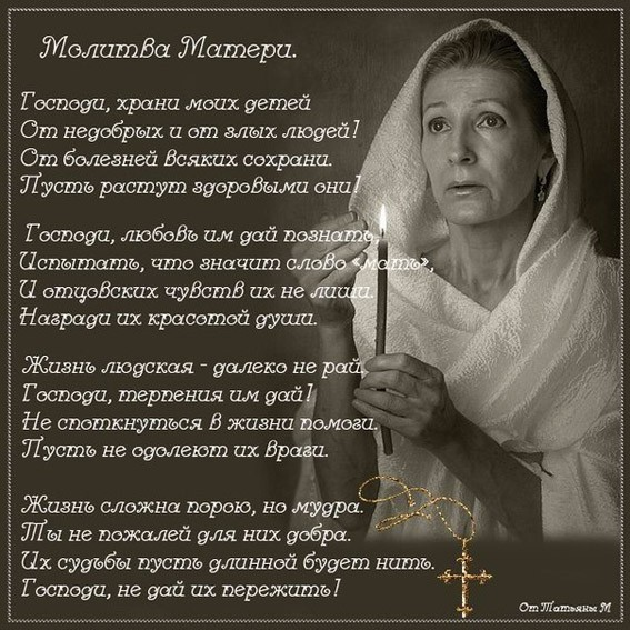 Молитва матери 4