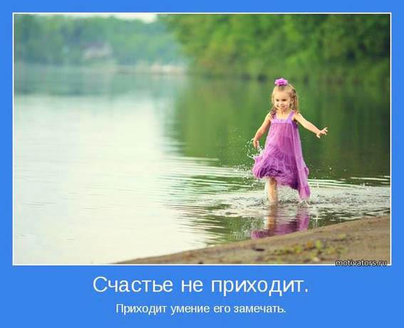 Счастье 1