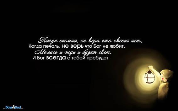 Когда темно