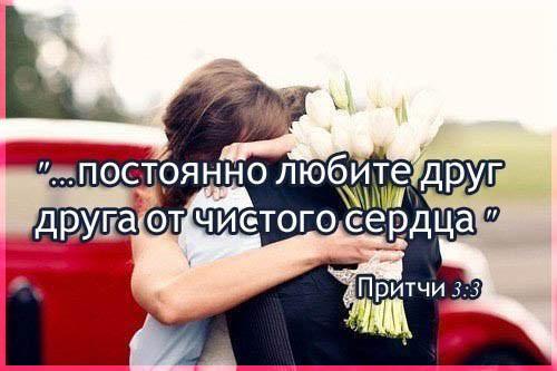 Постоянно любите