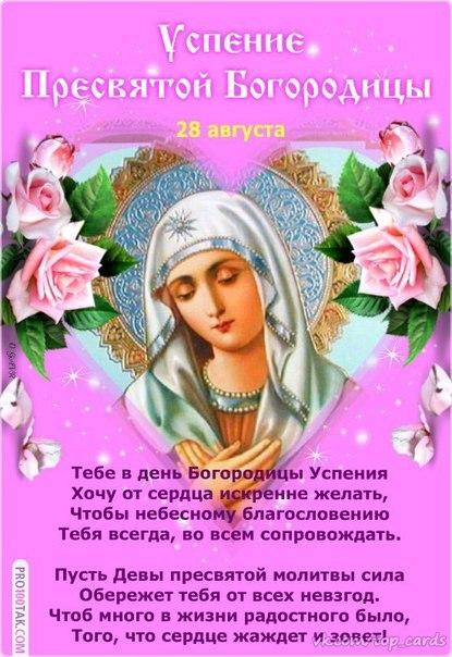 С праздником успения пресвятой богородицы короткое поздравление