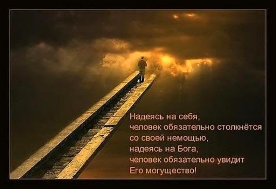 Надеясь на Бога