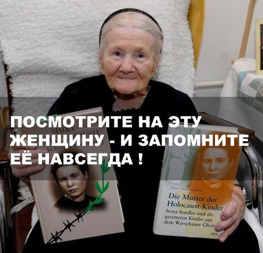 Ирина Сэндлер