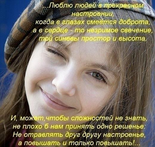 Люблю людей