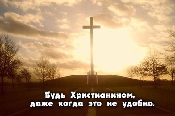Будь христианином