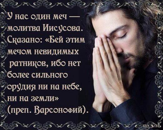 Молитва Иисусова 5