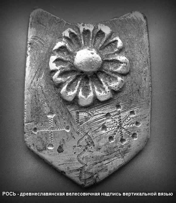 РОСЬ – древняя велесовичная надпись вязью 1429_900