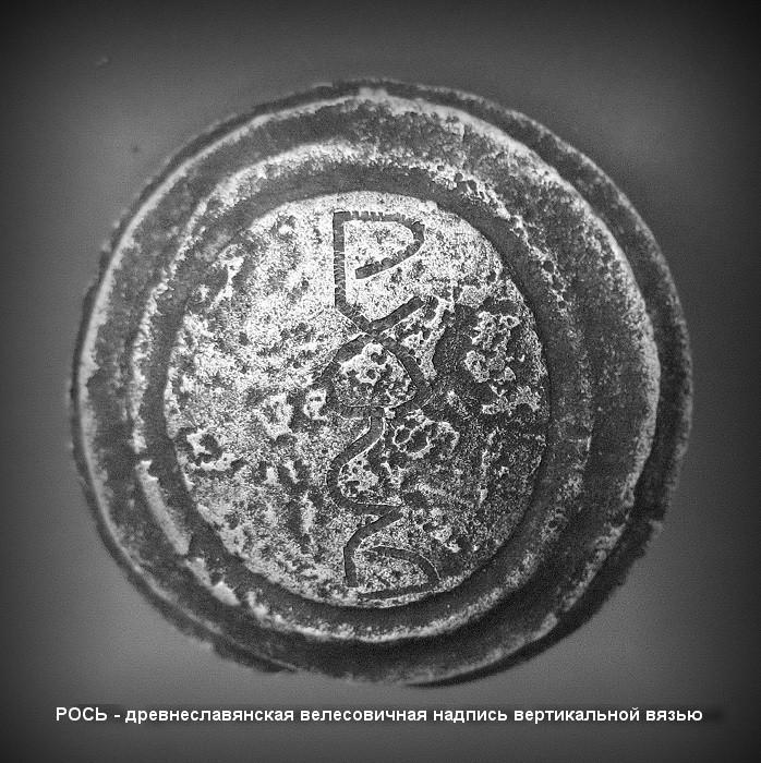 РОСЬ – древняя велесовичная надпись вязью 420_900