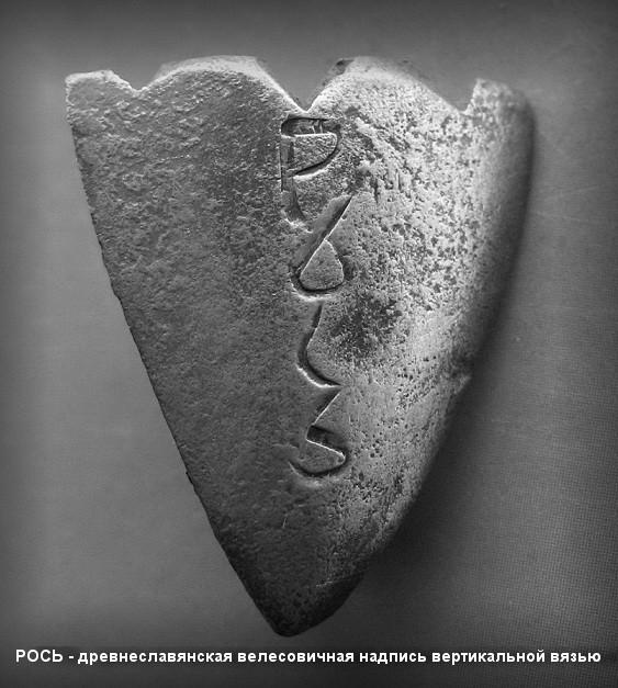 РОСЬ – древняя велесовичная надпись вязью 596_900