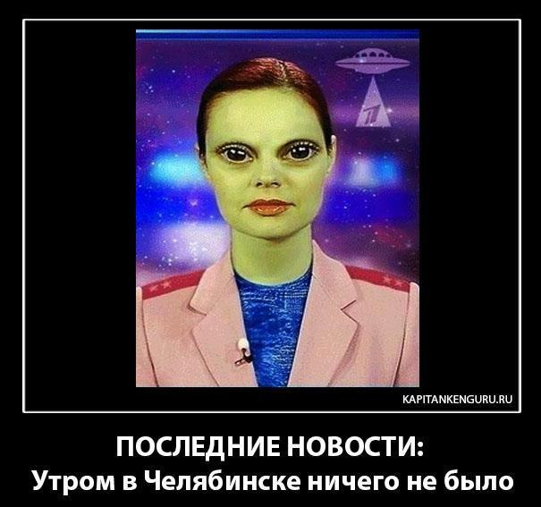 Падение метеорита в Челябинске позабавило интернет сообщество - Цензор.НЕТ 4001