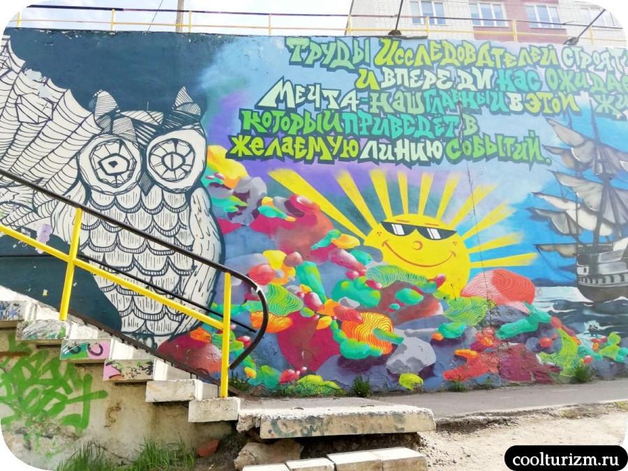 Граффити на улице Папанина в Мурманске.Часть 2
