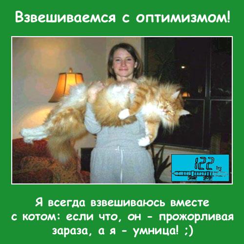 девушка на весах с котом