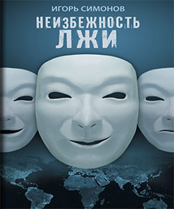 Игорь Симонов, Неизбежность лжи
