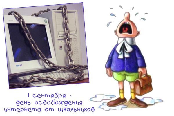 картинки 1 сентября юмор