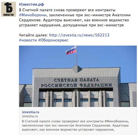 Известия о Сердюкове