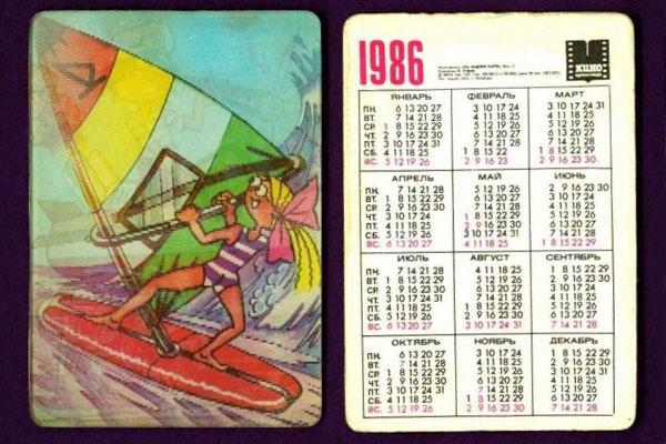 календарь 1986 - 2014