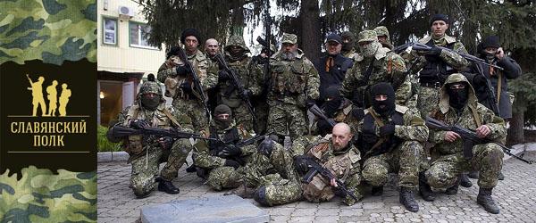 Славянский полк