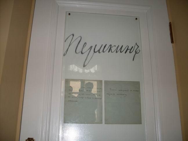 Музей-квартира Пушкина 3