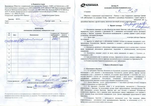 удаление аденоидов в Уромед Смоленск
