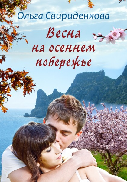 Ольга Cвириденкова, Весна на осеннем побережье