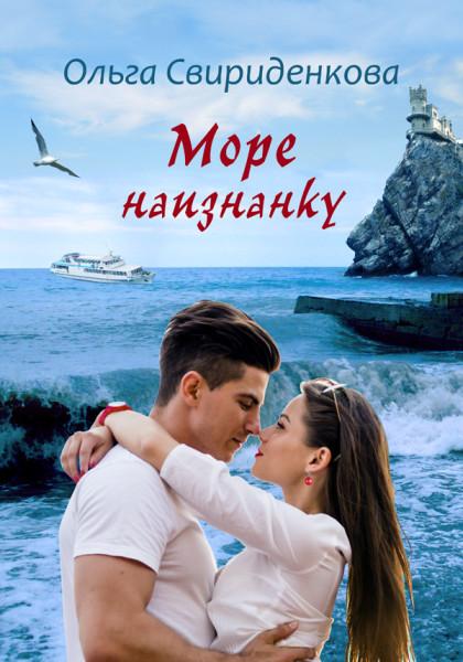 Ольга Cвириденкова, Море наизнанку