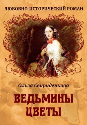 Ольга Cвириденкова, Ведьмины цветы