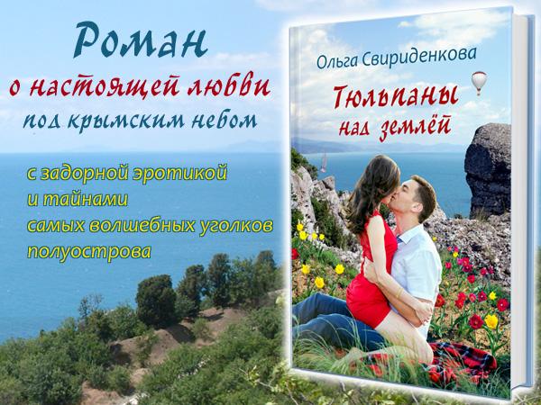 Ольга Свириденкова, Тюльпаны над землей