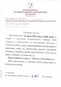 02, строительство спортплощадки ул Талалихина.1