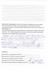 04, строительство спортплощадки ул Талалихина.1