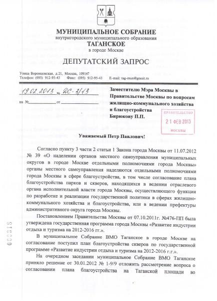 Народ, Не пугайтесь! Это ограбление москвичей мэрией!