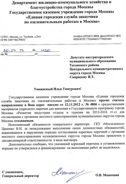 Ответ Машошина Свиридову