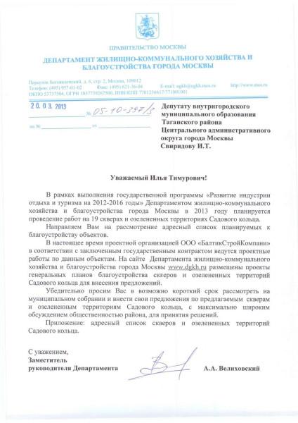 Свиридову из ЖКХиБ
