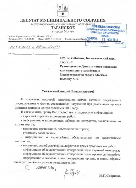 Обр.в ДЖКХиБ(плитка) с отм.