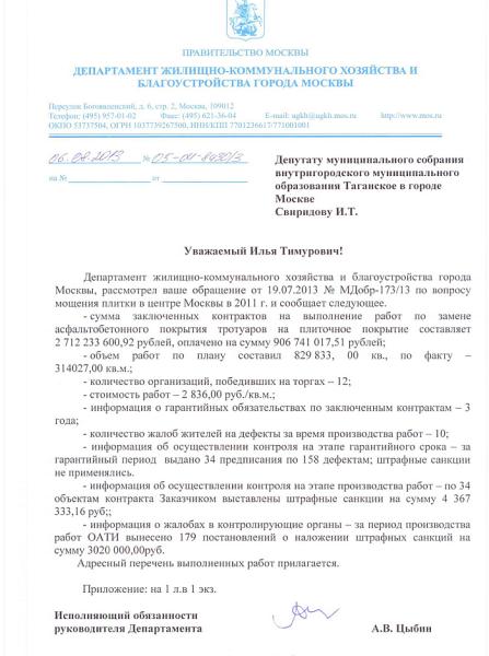 ответ ЖКХиБ_Page_1_700