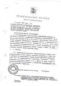 котельн-1