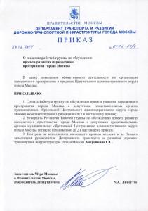 Приказ_подписанный Ликсутовым