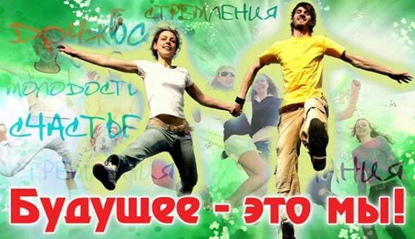 молодежь_3