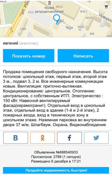 фок_рогожский_вал_объявление2.jpg