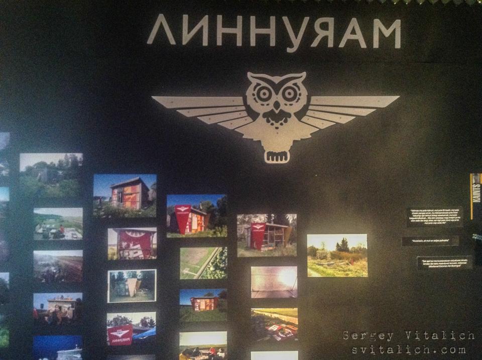 KUMU. Sergey Vitalich