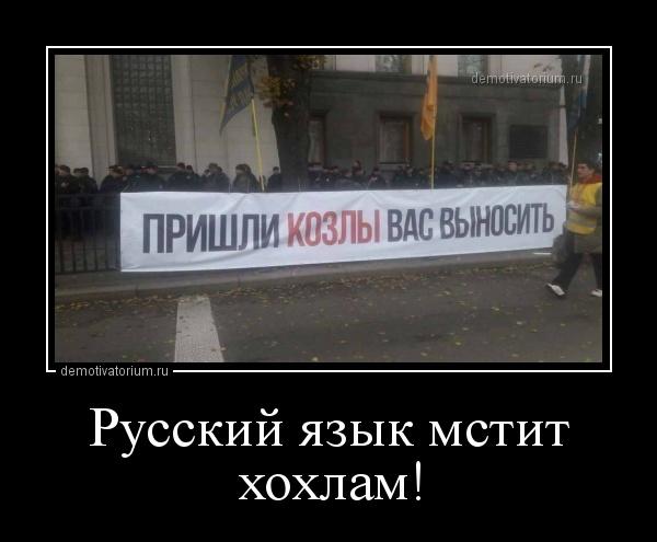 русский язык мстит