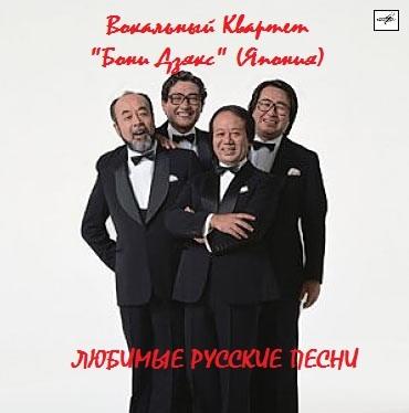 Альбом: Любимые Русские песни, 2005