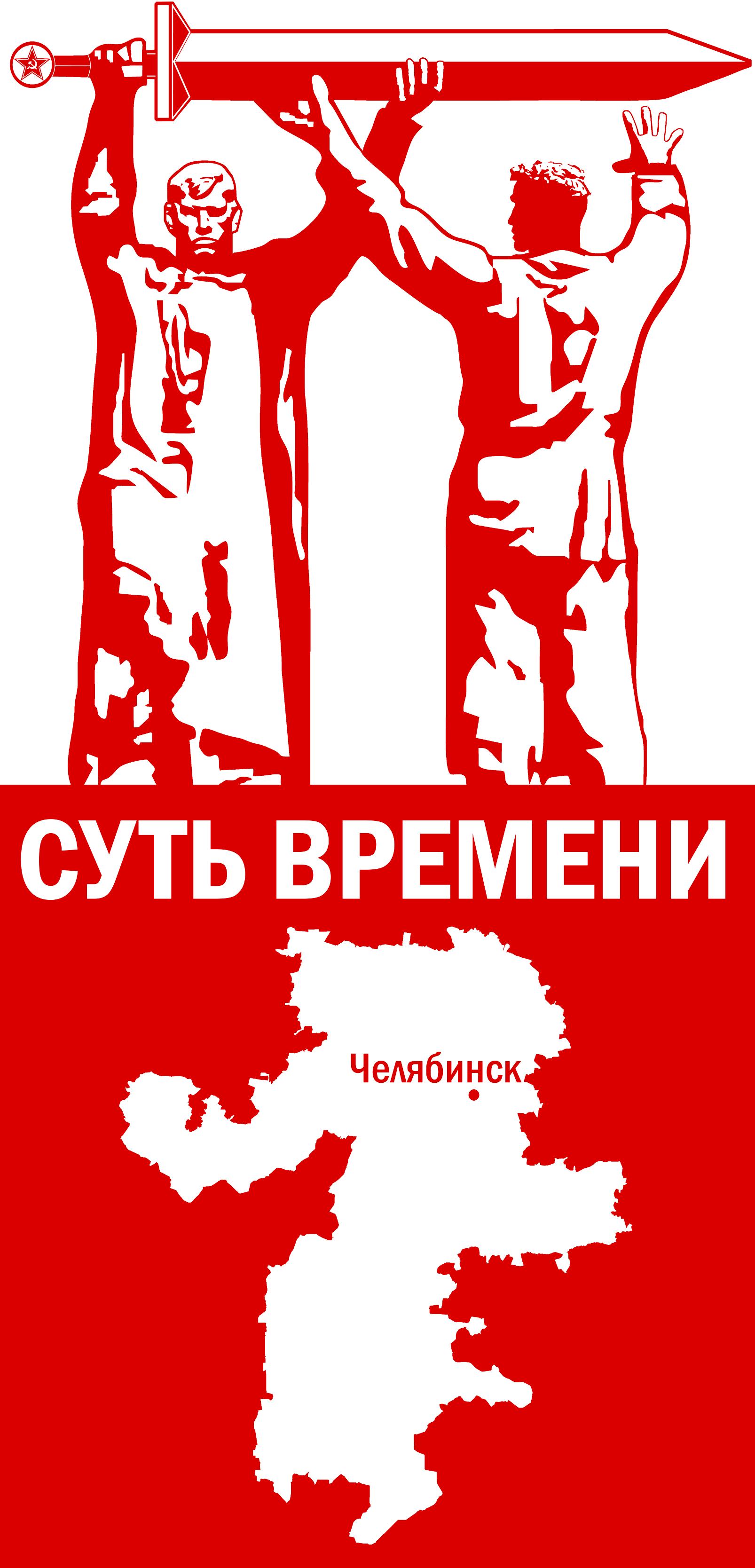 Суть времени - Челябинска область