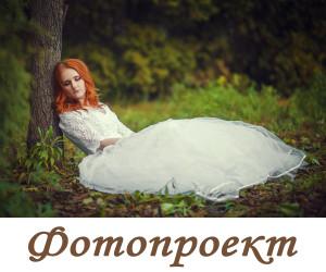 Фотопроект copy