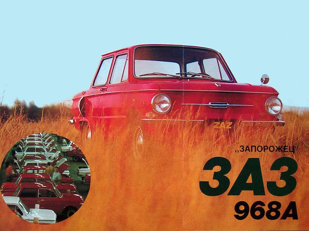 ZAZ_9686_Coupe_1974