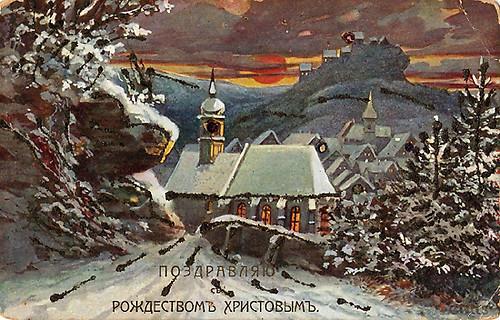 Открытки с рождеством христовым дореволюционные 156